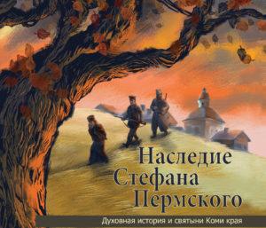 obloghka-Nasledie-Stefana-2016-1