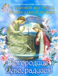 афиша богородица