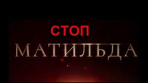 В приемную Путина передали 100 тыс. подписей под призывом отозвать прокатное удостоверение у «Матильды»