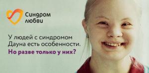 В поддержку людей с синдромом Дауна запустили акцию #МЫВСЕОСОБЕННЫЕ