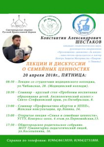 Константин Шестаков-2