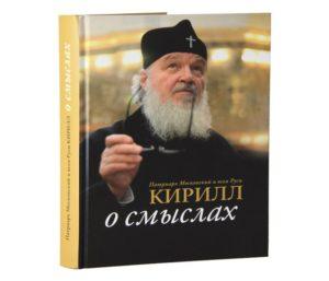 Фонд национальной библиотеки Коми пополнился книгой с автографом Патриарха Кирилла