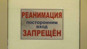 Закон о допуске родственников в реанимацию прошел второе чтение