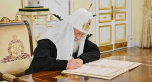 Патриарх Кирилл подписал грамоту о воссоединении Архиепископии приходов русской традиции с Русской Православной Церковью