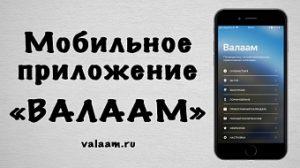 Валаамский монастырь запустил мобильное приложение, посвященное Валаамскому архипелагу