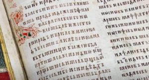 В Сети стали доступны оцифрованные редкие церковные книги Руси