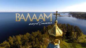 Валаам. Остров спасения — видео