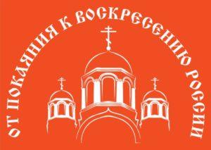 В  Сыктывкаре пройдет VIII православная выставка-ярмарка «От покаяния к воскресению России»