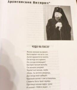 Стихи архиепископа Питирима вошли в коллективный сборник «Литературная элита России – 2020»