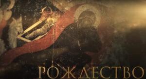В онлайн-формате доступен фильм митрополита Илариона «Рождество»